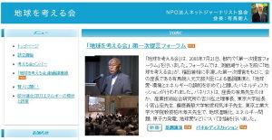「地球を考える会」 第一次提言フォーラム