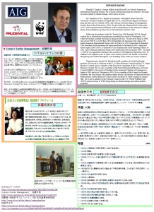 AIGとプルーデンシャルとケナックと松田竹千代