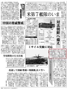 日経新聞:米第7艦隊のいま――対北朝鮮へ備え、ミサイル実験に対応(永田町インサイド)