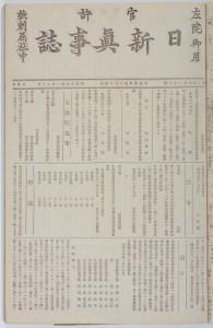 「民撰議院設立建白書」が掲載された『日新真事誌』第206号(明治7年1月18日)