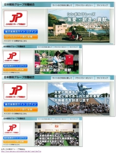 一足早く「友愛」掲げてひた走る日本郵政グループ労働組合