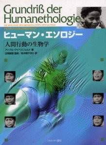 『ヒューマン・エソロジー―人間行動の生物学』イレネウス アイブル=アイベスフェルト