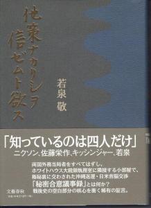 『他策ナカリシヲ信ゼムト欲ス』若泉敬