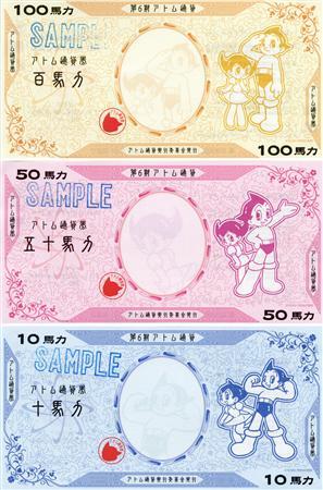 東京・高田馬場の商店街などで使われている地域通貨「アトム通貨」。上から百馬力、五十馬力、十馬力
