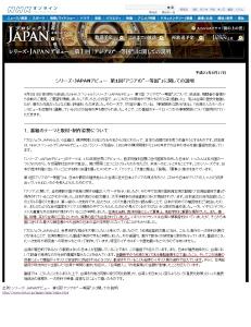 """シリーズ・JAPANデビュー 第1回「アジアの""""一等国""""」に関しての説明"""