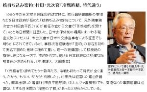 核持ち込み密約について語る村田良平・元外務事務次官