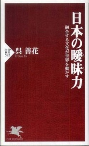 「日本の曖昧力」呉善花 (著)