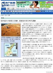 神戸新聞:国内最大の鉄器工房跡 淡路島の弥生時代遺跡