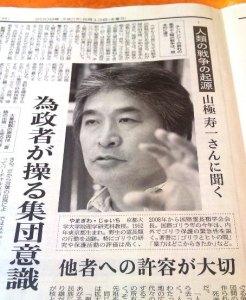 2009/08/13日本経済新聞夕刊:人類の戦争の起源、山極寿一さんに聞く