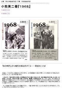 小熊英二 1968 〈ichi-kew-roku-hachi〉