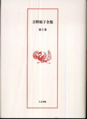 吉野裕子全集〈第5巻〉日本人の死生観・陰陽五行と日本の民俗