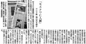 北海道新聞:「モスクワに人脈」*ロシア紙 鳩山氏を紹介
