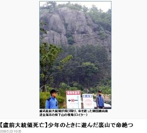 :盧武鉉前大統領が飛び降り、命を絶った韓国慶尚南道金海市の烽下山の現場