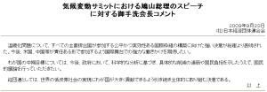 気候変動サミットにおける鳩山総理のスピーチに対する御手洗会長コメント
