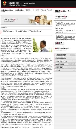「日本が危ない」の言葉残して中川昭一氏逝く