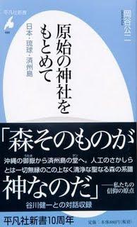「原始の神社をもとめて―日本・琉球・済州島」岡谷公二 (著)