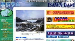 胆沢ダム工事事務所webサイト