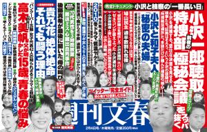 週刊文春最新号 小沢を逮捕 容疑は「所得税法違反」だ!