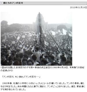 爆笑ダンカイ星人 「僕ちゃん大賞」発表! 「僕たちのアンポ反対」(北海道新聞)