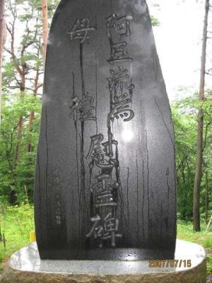 阿弖流為母禮慰霊碑 アテルイに学ぶ「小沢の乱」の行方