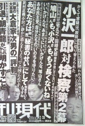 2月8日発売の週刊現代 容疑は「脱税」 小沢対検察の第2幕