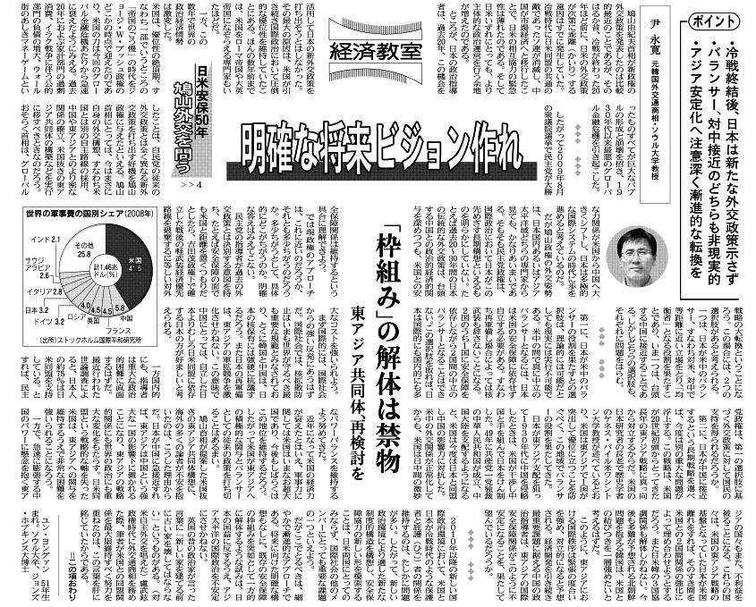 日経「経済教室」 独り善がりな東アジア共同体構想、それはアジア太平洋の国際政治を不安定にする(元韓国外交通商相尹永寛氏)