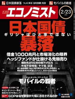 2012年~2013年日本国債暴落説(5) 週刊エコノミストがそのまんま大特集