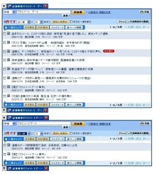 日経テレコン21:日本の新聞はクライメートゲートをどれだけ報じたのか・・・その答えはなんとたったの9件