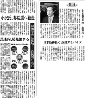 2010年3月2日の日本経済新聞朝刊の「創価」記事二つ