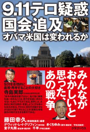藤田幸久編著「『9.11テロ疑惑国会追及』オバマ米国は変われるか」