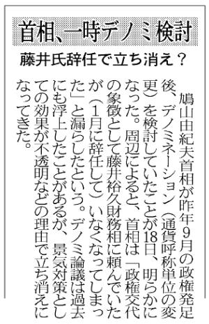 日経:鳩山首相、一時デノミ検討、藤井氏辞任で立ち消え?
