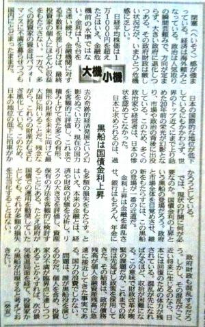 2010/03/31日本経済新聞朝刊「黒船は国債金利上昇(大機小機)」