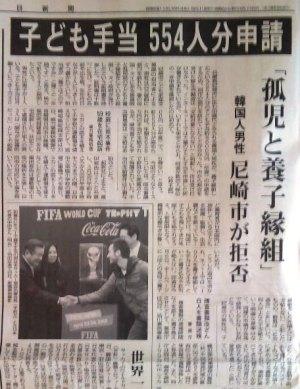 毎日新聞:子ども手当:韓国人男性、554人分申請 「孤児と養子縁組」、尼...  <関連記事引用