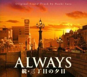 小沢首相誕生で「落ちるところまで落ちていく日本」を待ち望む人びと 画像=ALWAYS 続・三丁目の夕日 オリジナル・サウンドトラック