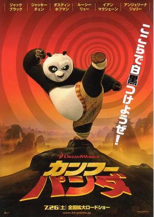 チャイナ・シンドローム:レアアース片手に中国暴走、パンダも今やタタリガミ? 映画「カンフー・パンダ」より