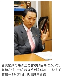 鳩山由紀夫前首相の「抑止力は方便」発言で今再び沖縄は「怒」「怒」「怒」…に染まるのか