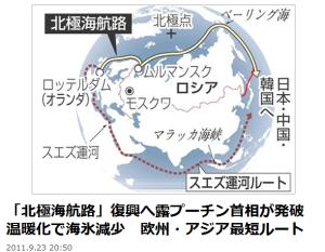 「北極海航路」発展へプーチン首相が大号令