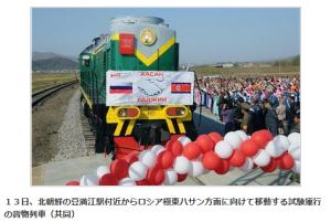いざ日本海へ、ロシア鉄道副総裁「羅津(ラジン)港は、アジア太平洋地域の新たな中心となるだろう」