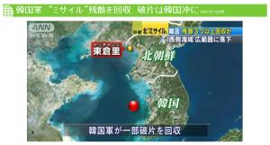ミサイルの残骸回収に群がる人々--北朝鮮まで回収に乗り出せば黄海大荒れか