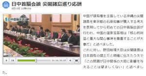 日中首脳会談 尖閣諸島巡り応酬 盲目活動家念頭に「人権」提起