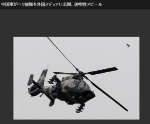 米国とカナダに学ぶ南シナ海での儲け方 ー 中国最新鋭軍用ヘリコプター「Z-10」の闇にオスプレイもビックリ仰天