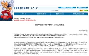 ラーメンかける拉麺男に注意せよ - 外務省渡航情報(広域情報) 「最近の日中関係の動きに係る注意喚起」