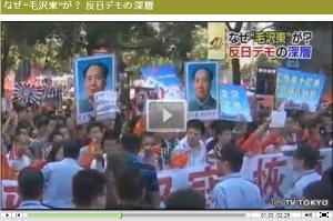 反日は中国国内に始まり中国国内で終わる、今回もまた日本はいいように利用されただけ、薄熙来支持者のガス抜きに使われただけ