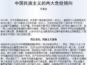 尖閣の背後に潜む最大の恐怖 - それは「中国民族主義の2つの危険傾向」