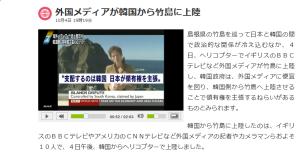 欧米主要メディアが韓国政府の手引きで竹島訪問