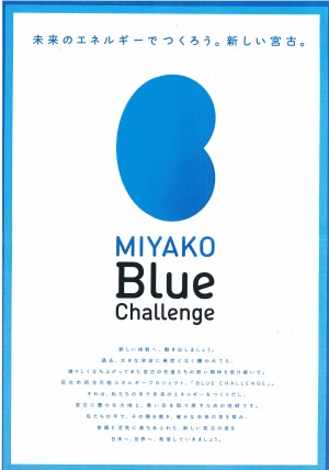 森が生み出す水素タウン(1):宮古市BLUE CHALLENGE PROJECT