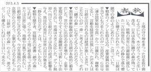 日経春秋:一万田尚登「日銀は鎮守の森のようにありたい」