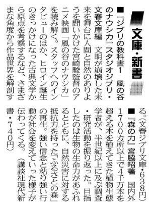 日経書評で宮脇昭とスタジオジブリが奇跡のコラボ