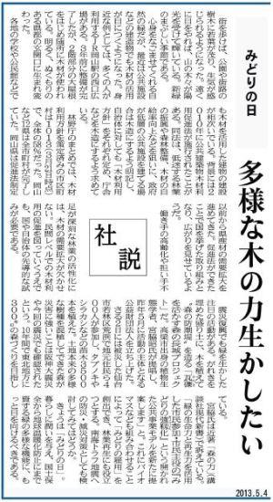 山陽新聞社説に宮脇昭氏提唱の『みどりの強靱化』
