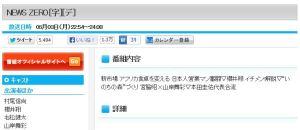 今夜の日テレ「NEWS ZERO」で宮脇昭氏登場!